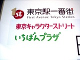 20110520_東京駅一番街_東京キャラクタストリート_2123_DSC01812