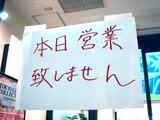 20110312_東日本大震災_ららぽーと_閉店_1809_DSC09290