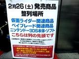 20110226_任天堂_ニンテンドー3DS発売_010