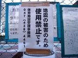 20110312_東日本巨大地震_若松公園テニス_液状化_1700_DSC09089