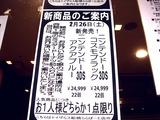20110225_任天堂_ニンテンドー3DS発売_2232_DSC07365