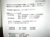 20110322_JR東日本_鉄道運休_計画停電_2112_DSC08555