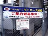 20110612_京成本線_バイクガレージモトパーク船橋_1648_DSC04683