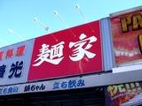 20110116_船橋市本町4_麺家_とんこつ_銀ちゃん_1031_DSC02457
