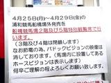 20110422_東日本巨大地震_船橋競馬場_開催_0106_DSC08380