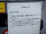 20110322_JR東日本_コンビニ_NEWDAYS_0808_DSC08489