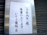 20110312_東日本巨大地震_船橋_店舗_閉店_1102_DSC08751