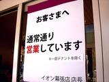 20110319_東日本大震災_イオン幕張店_出入口段差_1349_DSC07781