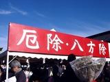 20110102_千葉市稲毛区稲毛1_稲毛浅間神社_初詣_1401_DSC09737