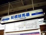 20080914_京成船橋競馬場駅_臨時窓口_閉鎖_1521_DSC09770