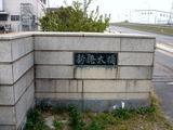 20110402_東日本大震災_船橋市船橋西浦_新港大橋_1016_DSC00032