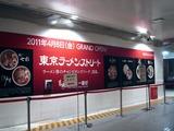 20110418_JR東京駅_東京ラーメンストリート_2056_DSC08265