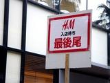 20101009_ららぽーとTOKYO-BAY_H&M_0942_DSC04042