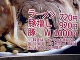 20110102_プレナ幕張_ジャンクガレッジ_六厘舎_1531_DSC00107