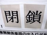 20110402_東日本大震災_船橋三番瀬海浜公園_閉鎖_1032_DSC00118