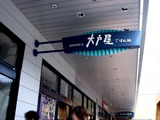 20110430_ららぽーとTOKYO-BAY_ごはん処大戸屋_1315_DSC08757