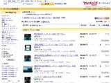 2011026_YAHOOオークション_ニンテンドー_010