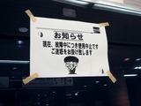 20110318_東日本大震災_自動販売機_節電_2025_DSC07612