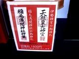 20110102_千葉市稲毛区稲毛1_稲毛浅間神社_初詣_1411_DSC09786