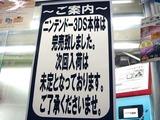 20110226_任天堂_ニンテンドー3DS発売_1029_DSC07390