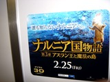 20110113_JR京葉線_ディズニー_ナルニア物語_2308_DSC01569