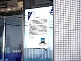 20110514_船橋市山手1_京葉銀行新船橋支店_開店_1148_DSC01304