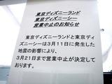 20110318_浦安市幕張_東京ディズニーリゾート休園_2023_DSC07606
