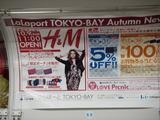 20101009_ららぽーとTOKYO-BAY_H&M_1636_DSC04616