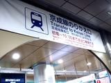 20110314_東日本大震災_首都圏_都内帰宅_1751_DSC06670