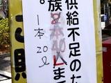 20110316_東日本大震災_ビバホーム新習志野_灯油購入_1102_DSC06825T