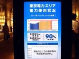 20110506_東日本大震災_JR東日本_東京電力_電力不足_2014_DSC00915