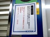 20110328_集英社_週刊少年ジャンプ_発売中止_2334_DSC09655