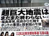 20110320_東日本大震災_原発事故_雑誌_新聞_特集_1150_DSC08138