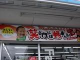 20110115_節分_恵方巻_丸かぶり寿司_1126_DSC02057
