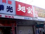 20110116_船橋市本町4_麺家_とんこつ_銀ちゃん_1031_DSC02456