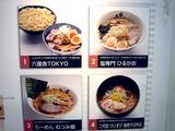 20110210_JR東京駅_東京ラーメンストリート_1908_DSC05591