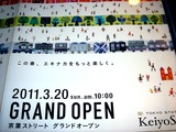 20110330_JR東京駅_京葉ストリート_KeiyoStreet_1914_DSC09732