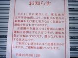 20110312_東日本巨大地震_JR東日本_運休_0522_DSC08594T