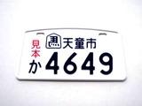 20100601_ご当地ナンバー_オリジナルナンバープレート_010