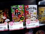 20110118_ガンバレ受験生_入学試験合格_応援お菓子_2013_DSC03166