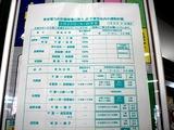 20110323_JR東日本_鉄道運休_計画停電_0740_DSC08572