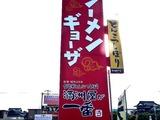 20110307_シャポー船橋_ラーメン横丁_満州屋が一番_022
