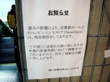 20110325_JR東日本_コンビニ_NEWDAYS_2340_DSC08732