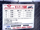 20110612_京成本線_バイクガレージモトパーク船橋_1648_DSC04684