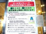 201103296_東日本大震災_JR東日本びゅうプラザ船橋駅_0855_DSC09664