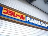 20110520_東京駅一番街_プラレールショップ_2126_DSC01829