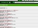 20110311_東日本巨大地震_運行情報_032