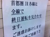 20110311_東日本巨大地震_JR東日本_運休_256013329T