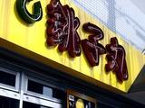20110129_節分_恵方巻_丸かぶり寿司_銚子丸_1107_DSC04081