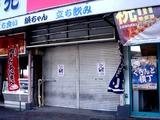 20110116_船橋市本町4_麺家_とんこつ_銀ちゃん_1031_DSC02458